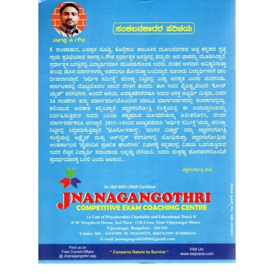 Karnataka Arthika Sameekshe 2019-2020 by Jnanagangotri