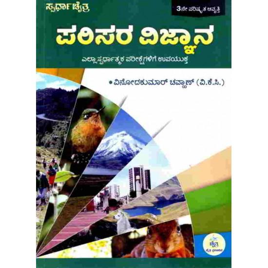 Parisara Mattu Jeeviparisara VIjnana by Vinodkumar Chavan