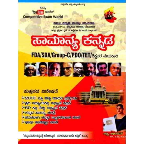 Samanya Kannada - For FDA/SDA/Group-C/PDO/TET (Paperback, Kannada, LAKSHMI ABHIRAM)