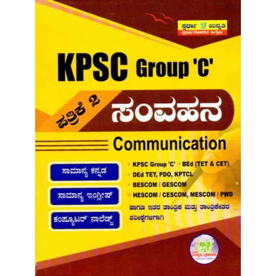 KPSC Group C Non Technical - Paper - 2 ( Communication - General English / General Kannada / Computer Knowledge) by Spardha Unnati