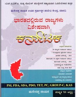 Bharatadalliruva Rajyagalu Visheshvagi Karnataka