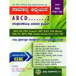 Samanya Adhyayana A B C D... Z by F I Ingalagi