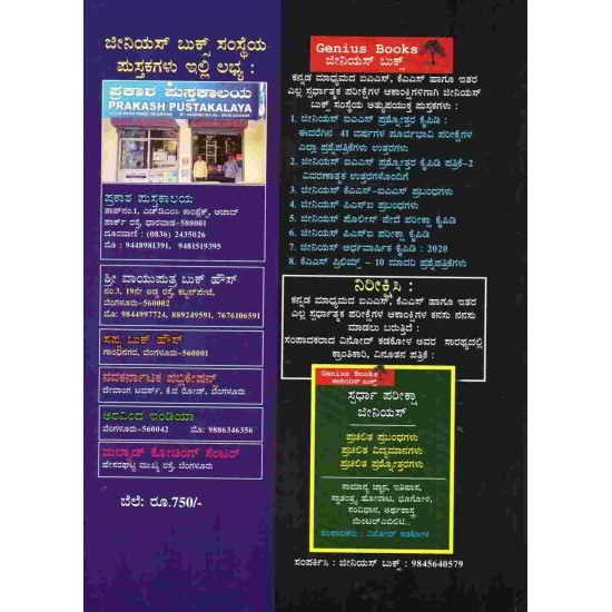 Genius KAS Prashnottara Kaipidi  by Vinod Kadkol