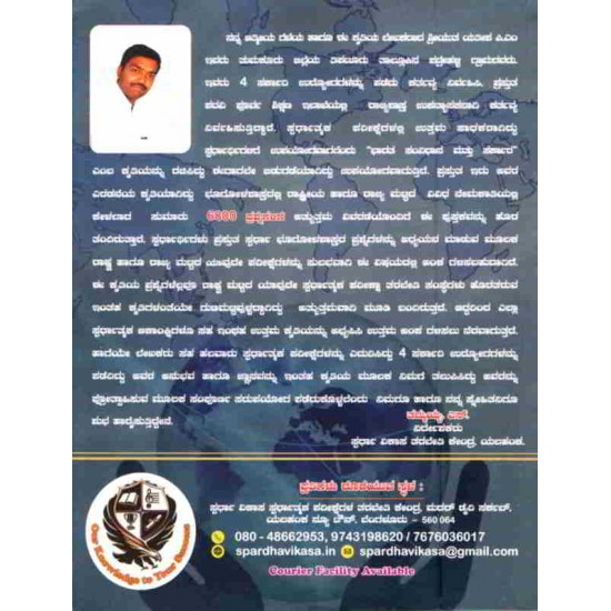 5G Spardha Bhoogolashastra by Yateesha P.M. (Paperback, Kannada)