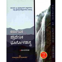 Karnataka Pradeshika Bhoogolashastra by Dr. Ranganath