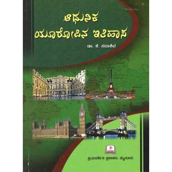 Adhunika Europina Itihasa by Dr. K Sadashiva