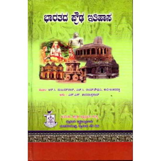 Bharatada Proudha Itihasa by R.C. Majumdar (Hardbound, Kannada)