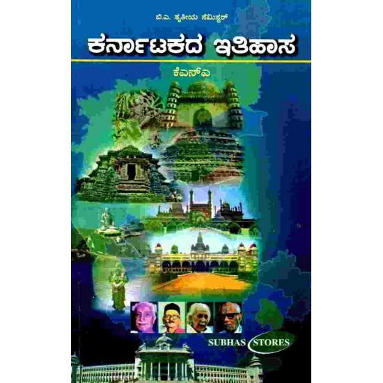 Karnatakada Itihasa by K.N.A (Paperback, Kannada)
