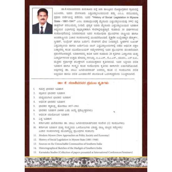 Adhunika Bharatada Itihasa by Dr. K. Sadashiva