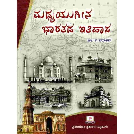 Madhyayugina Bharatada Itihasa by Dr. K Sadashiva