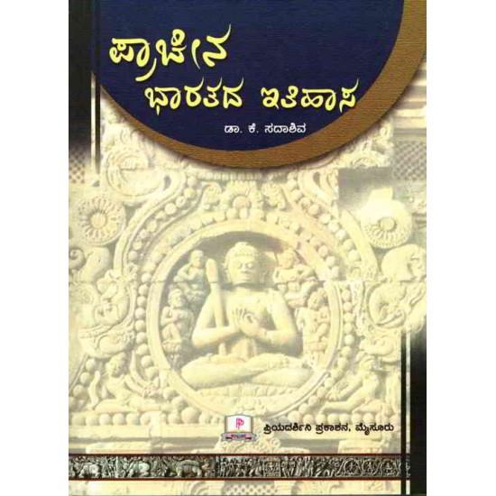 Pracheena Bharatada Itihasa by Dr. K. Sadashiva