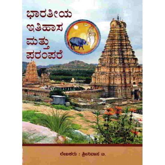 Bharatiya Itihasa mattu Parampare by Shrinivas T