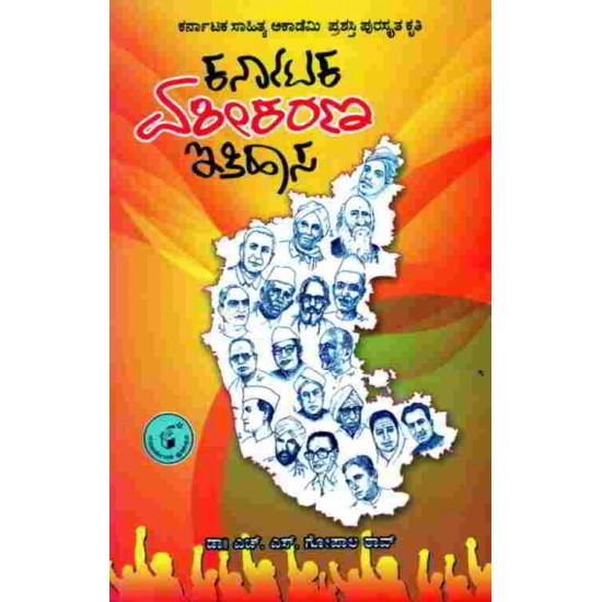 Karnataka Ekikarana Itihasa by h S Gopal Rao