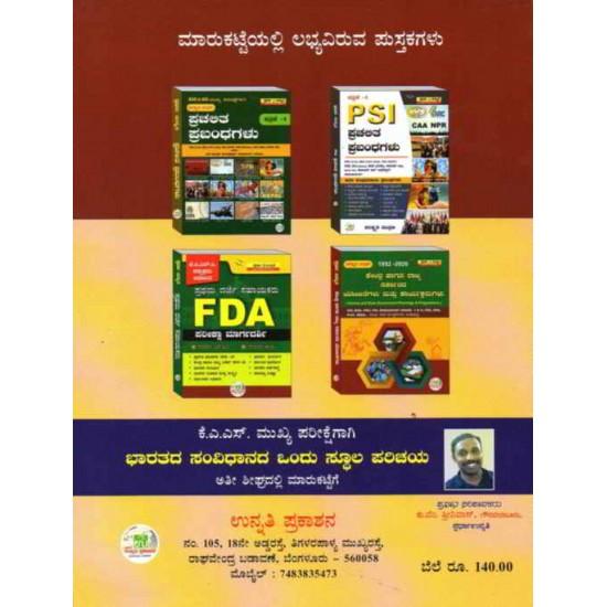 KAS Question Bank by Spardha Unnati (Paperback, Kannada)