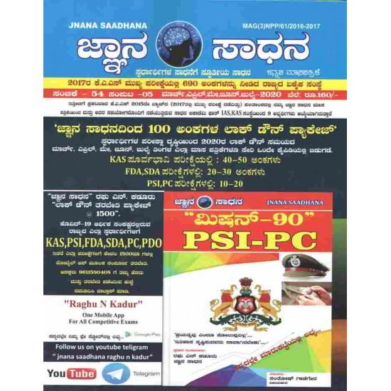 Jnana Saadhana Magazine March to July 2020