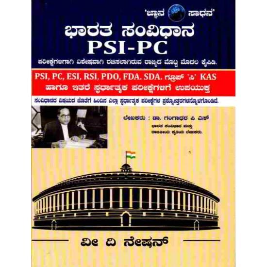 Bharatha Samvidhana PSI-PC by Dr. P.S. Gangadhara (Jnana Sadhana,Kannada,Paperback)