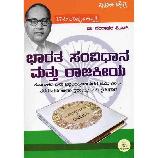 Bharatha Samvidhana Mattu Rajakiya by P S Gangadhar
