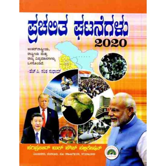Prachalitha Ghatanegalu 2020 by Saritha Sudham (Kannada, Paperback)