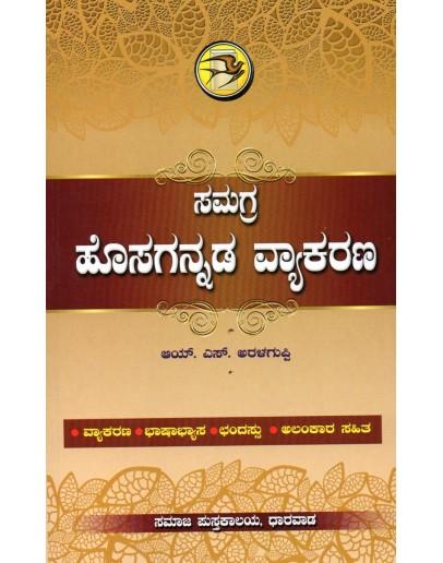 Samagra Hosagannada Vyakarana by I S Aralauppi