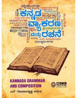 Kannada Vyakarana Mattu Rachane by Gopalakrishna Udupa