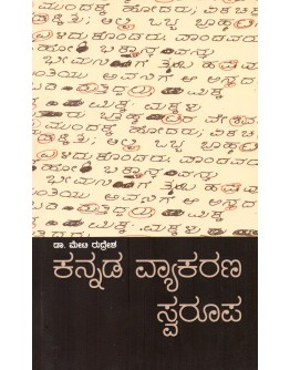 Kannada Vyakarana Swaroopa by Meti Rudresh